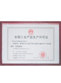 富乐机械全国工业生产许可证
